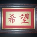 """Hope"" - Chinese calligraphy"